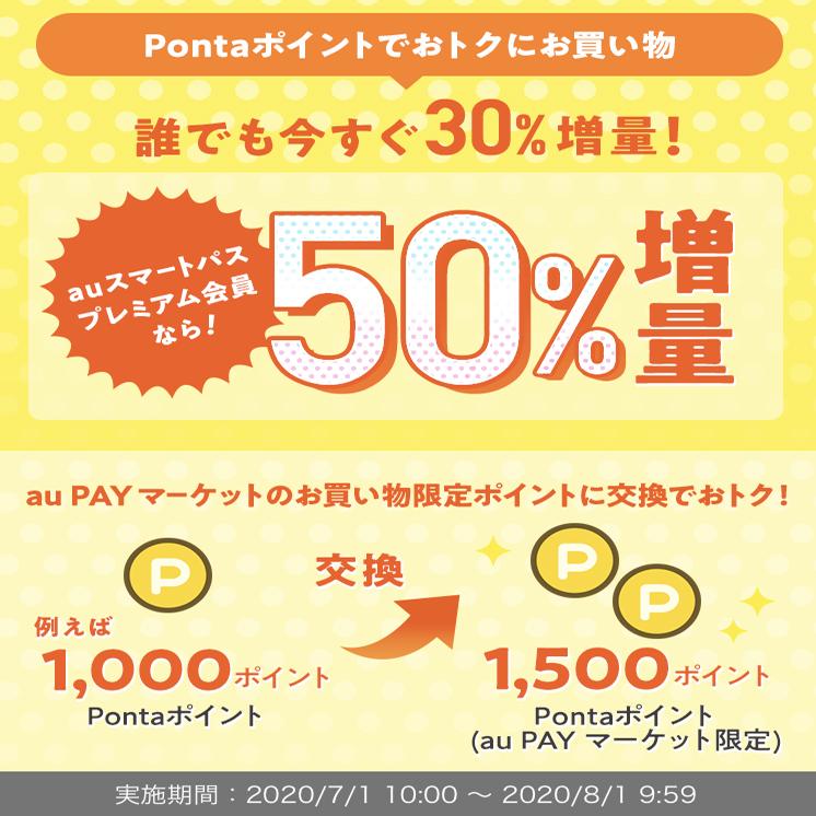 Pontaポイントでau PAYマーケットポイントP30%増量