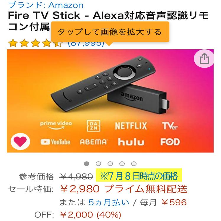 AmazoファイアTVスティック2000円引き40%オフ