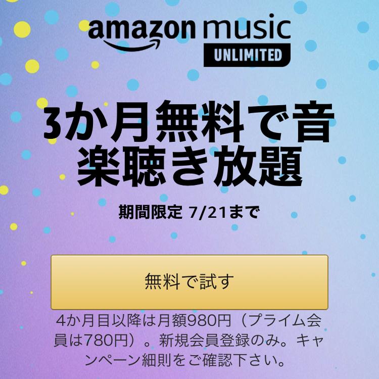 】Amazonミュージック アンリミテッド 【3ヶ月無料】