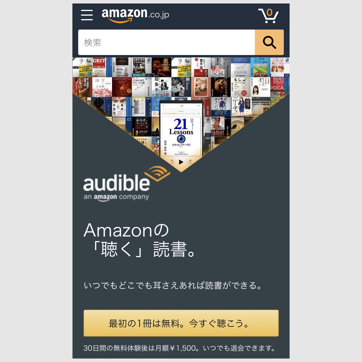 Amazonオーディブル 最初の無料の1冊を申込む方法