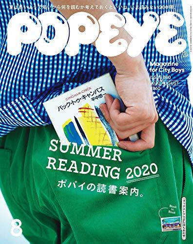 POPEYE(ポパイ) 2020年 8月号