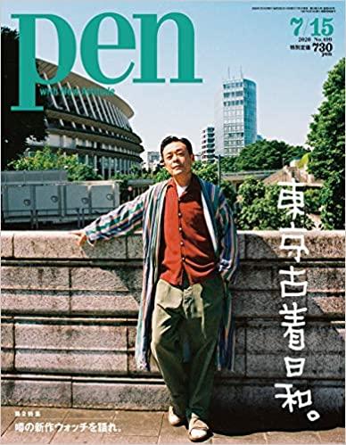 Pen(ペン) 2020年7/15号
