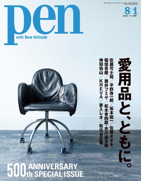 Pen(ペン) 2020年8/1号