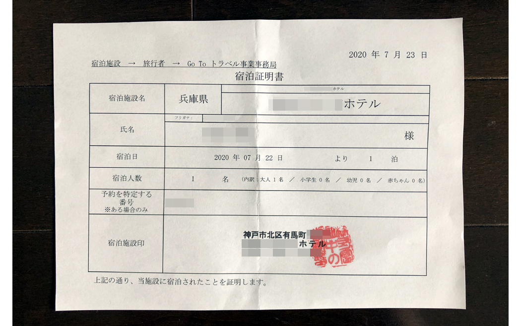 Go To還付申請の必要書類 宿泊証明書