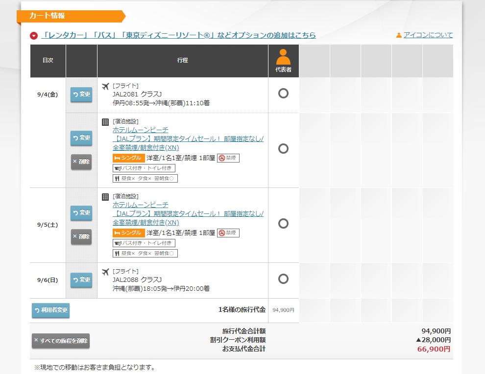 f:id:nobujirou:20200729151212j:plain