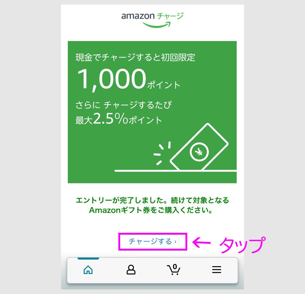 Amazonギフト券チャージで最大2.5%と1000pをもらう方法2