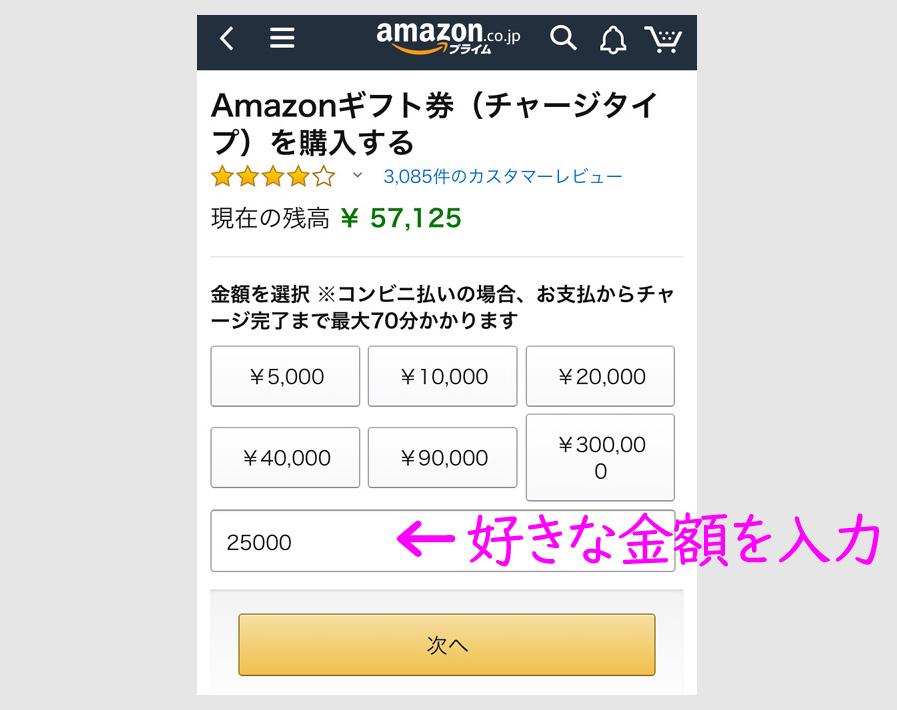 Amazonギフト券チャージで最大2.5%と1000pをもらう方法3