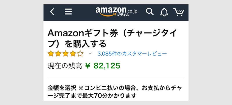Amazonギフト券チャージで最大2.5%と1000pをもらう方法13