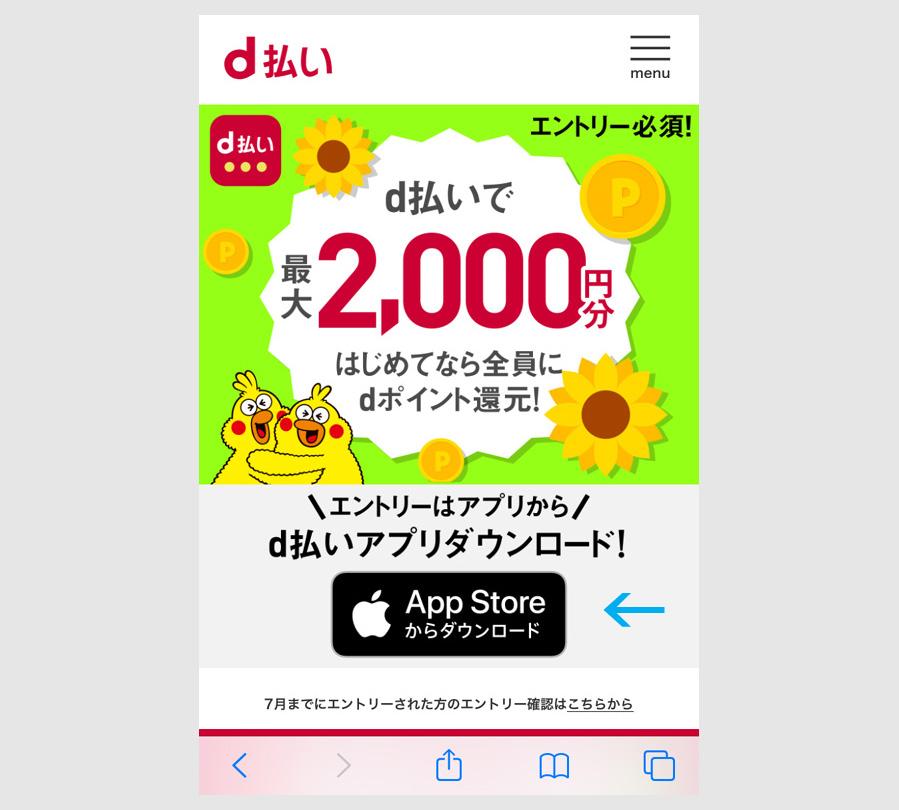 d払いアプリのインストール1