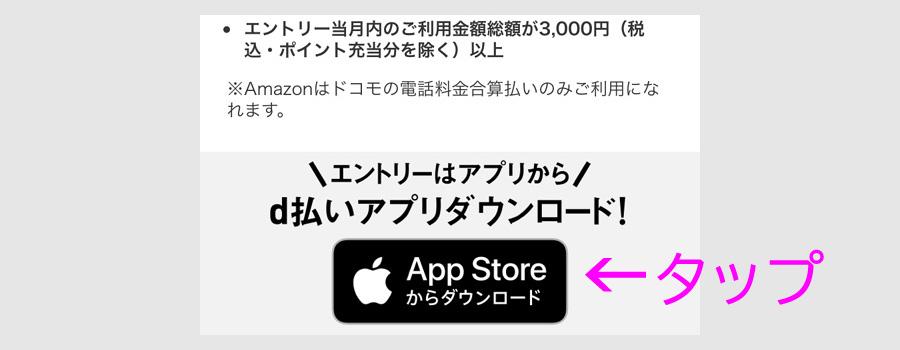 d払いアプリのインストール5