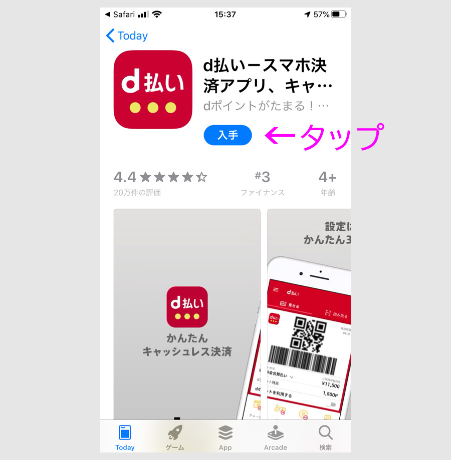 d払いアプリのインストール6