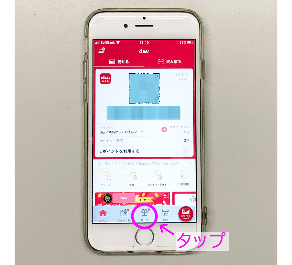 d払いアプリのインストール8