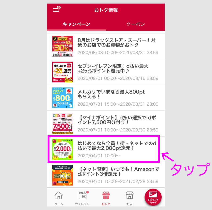 d払いアプリのインストール9