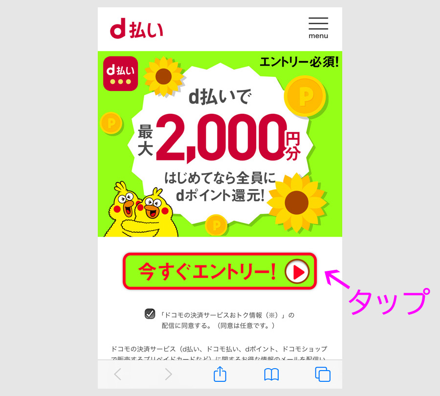 d払いアプリのインストール10