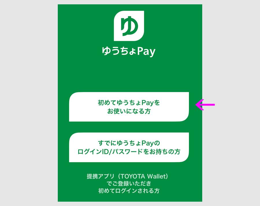 ゆうちょPayアプリのダウンロードと初期設定2