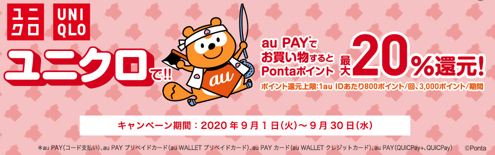 au PAY×ユニクロ 20%還元(9/1~9/30)