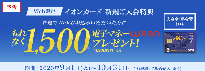 イオンカード1500円分プレゼントキャンペーン(~9/30)