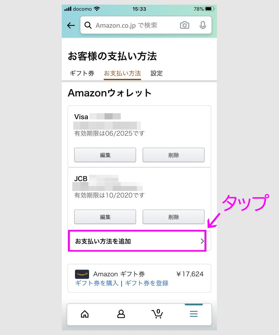 ステップ2:Amazonでd払いの利用設定を行う4