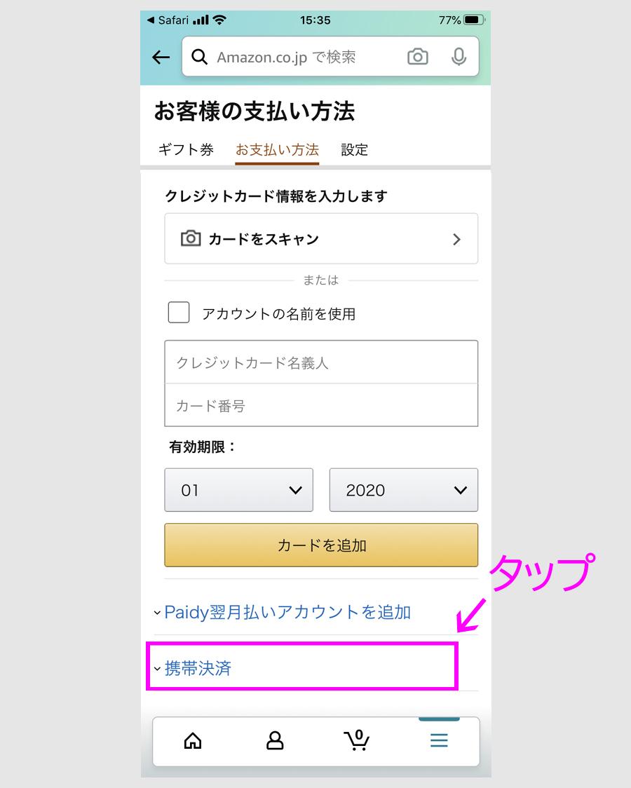 ステップ2:Amazonでd払いの利用設定を行う5