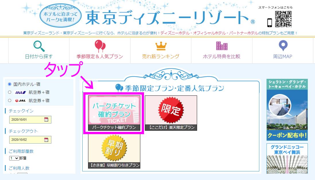 楽天トラベルの東京ディズニーリゾート専用ページにアクセス1
