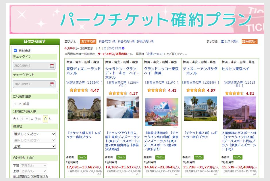楽天トラベルの東京ディズニーリゾート専用ページにアクセス2