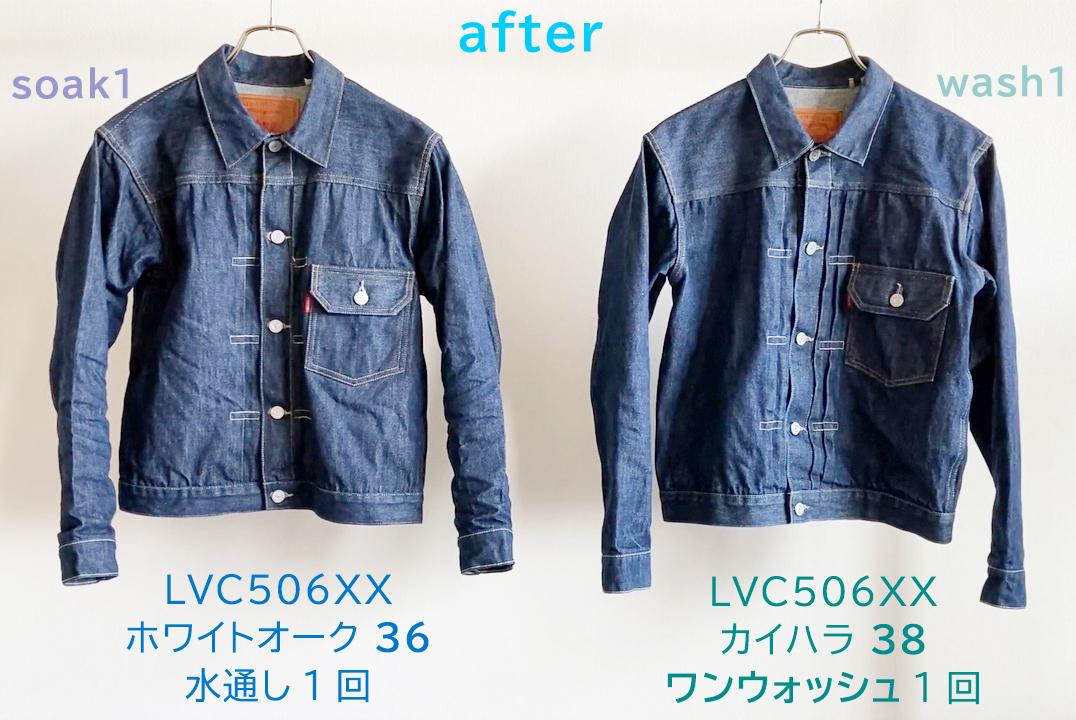 LVC506XX ワンウォッシュ前後の変化4