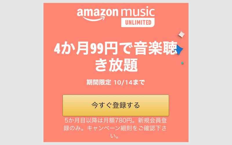 4ヶ月99円キャンペーン