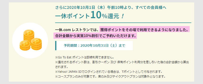 【一休】その場で10%オフ(10月31日まで)1