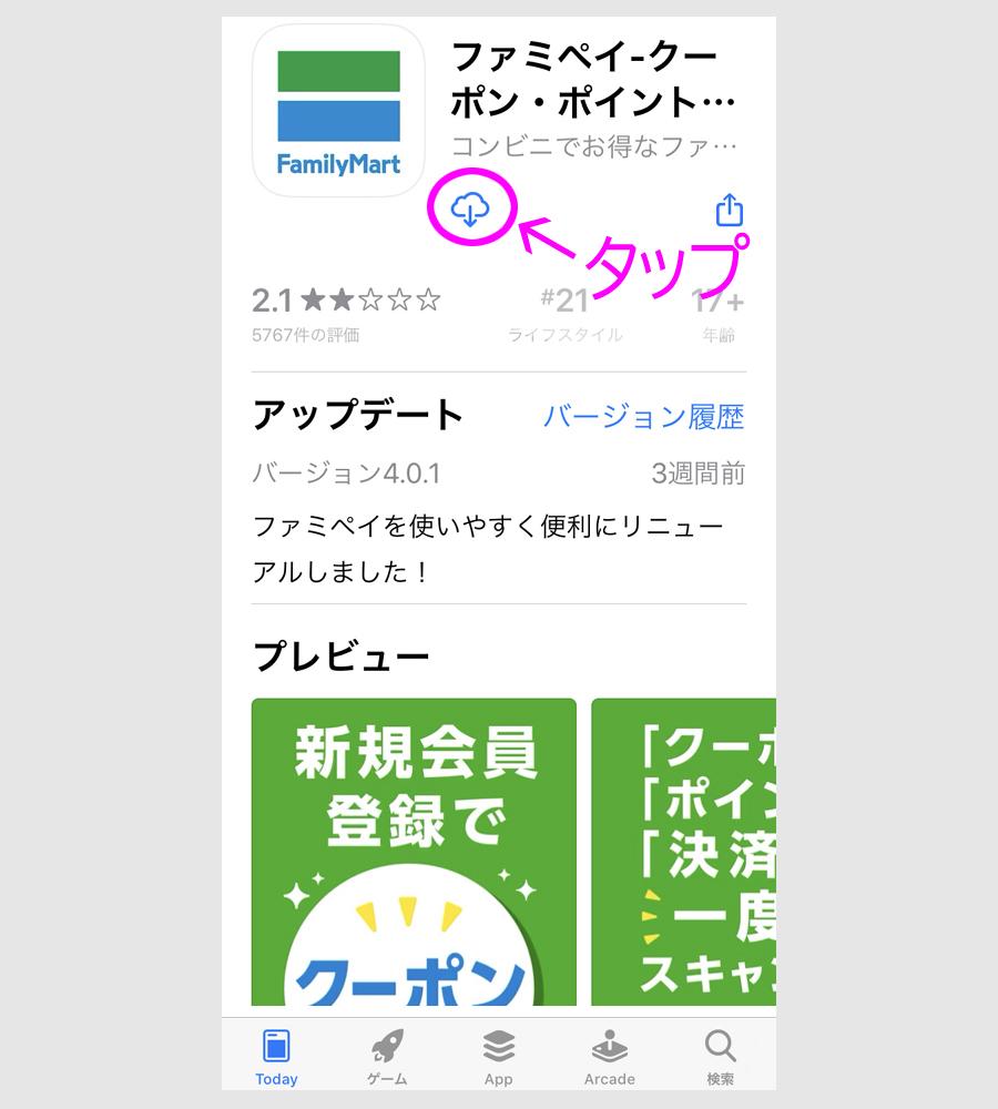 【ステップ1】ファミペイアプリのインストール 1