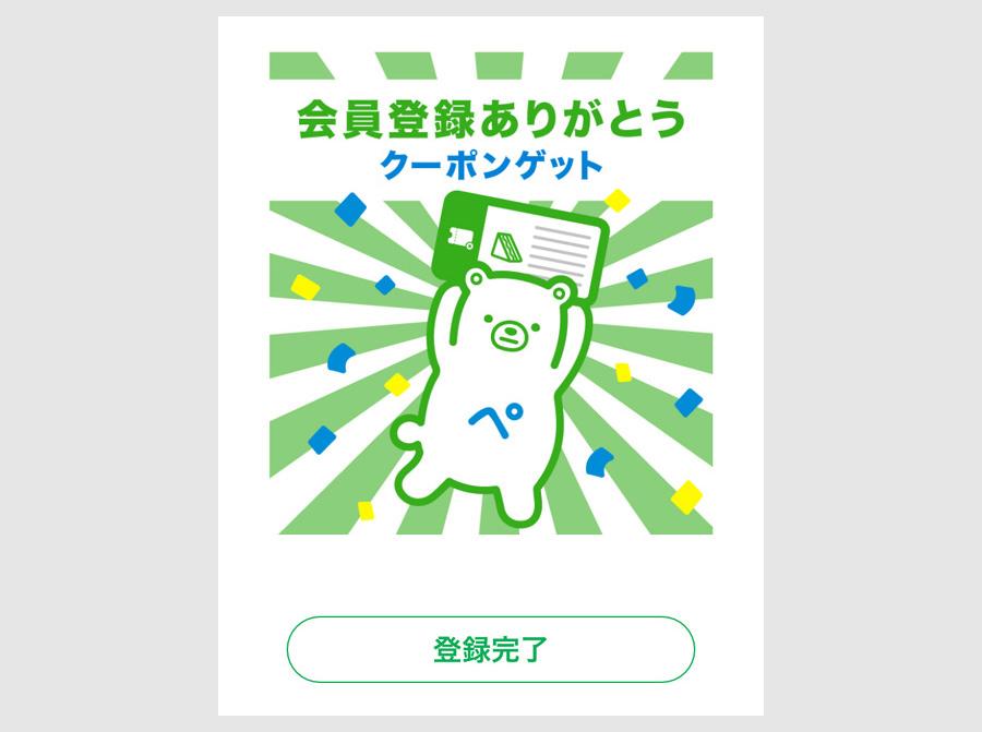【ステップ1】ファミペイアプリのインストール 7