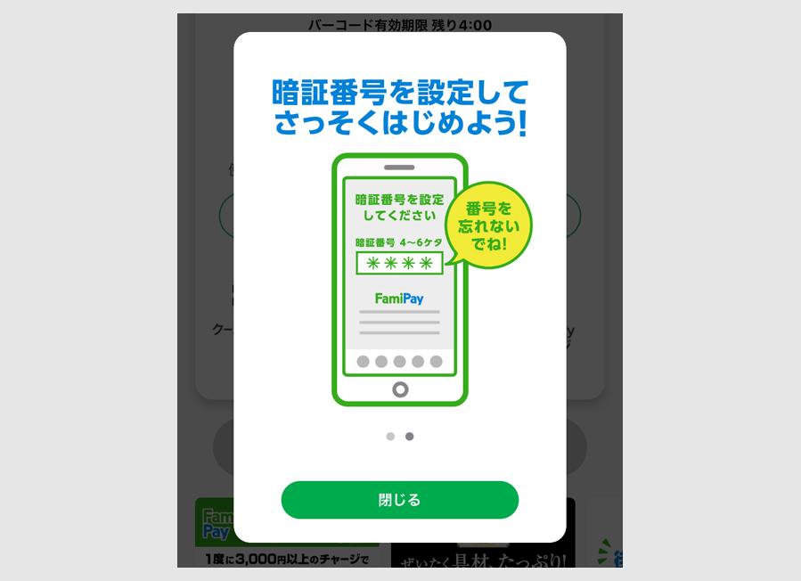 【ステップ1】ファミペイアプリのインストール 9