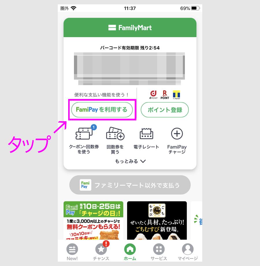 【ステップ1】ファミペイアプリのインストール 8