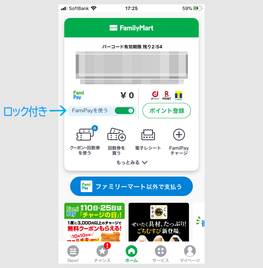 【ステップ1】ファミペイアプリのインストール 11