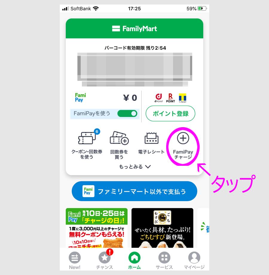 【ステップ1】ファミペイアプリのインストール 12