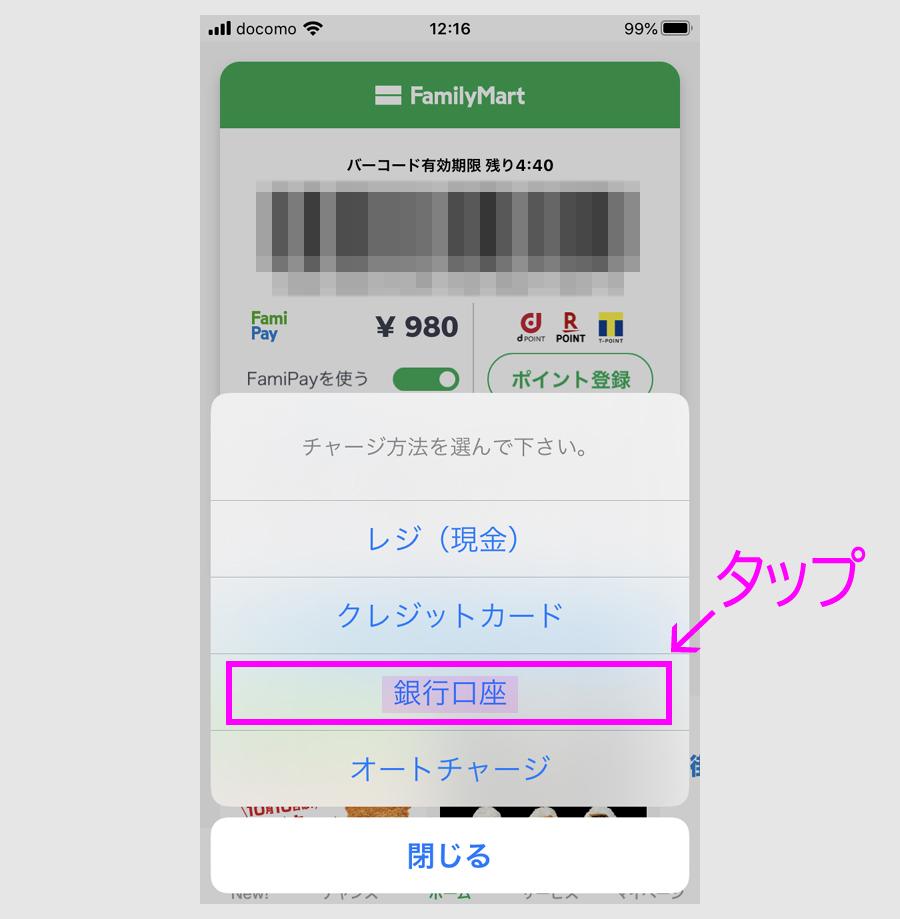 【ステップ1】ファミペイアプリのインストール 15