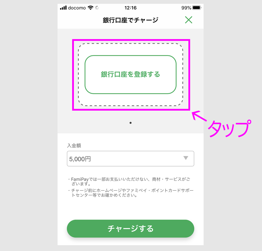 【ステップ1】ファミペイアプリのインストール 16