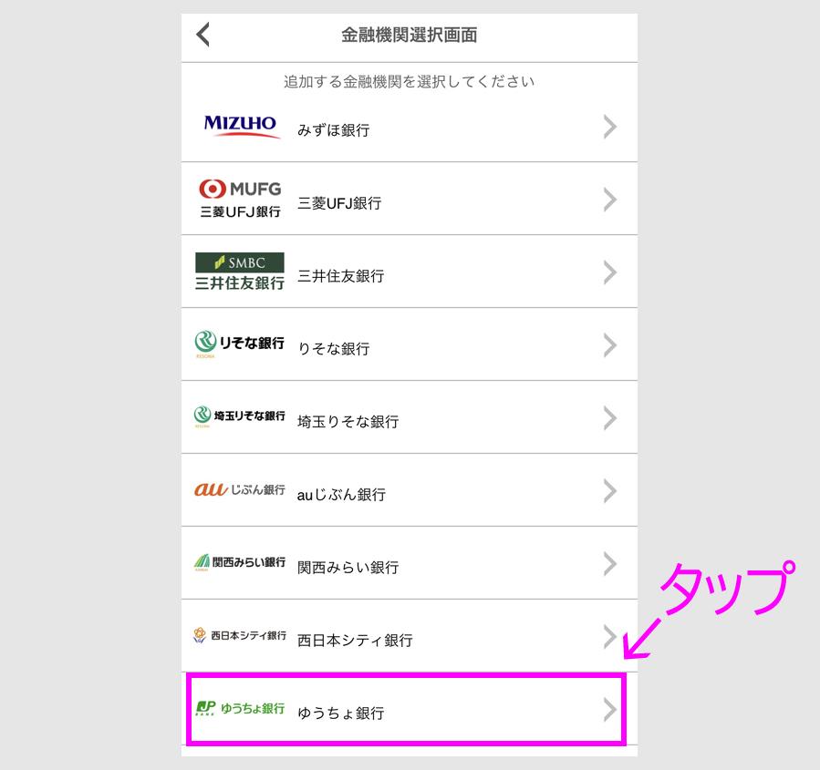 【ステップ1】ファミペイアプリのインストール 17