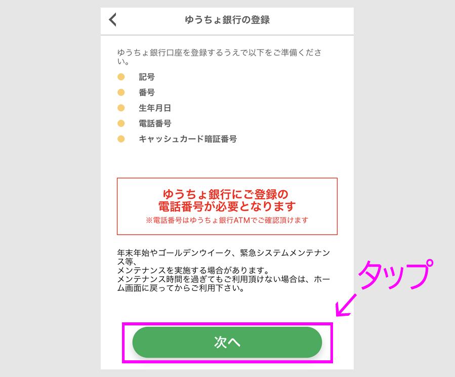 【ステップ1】ファミペイアプリのインストール 18