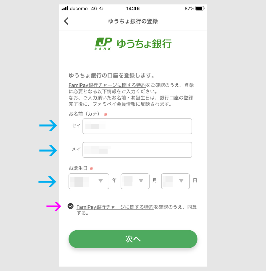 【ステップ1】ファミペイアプリのインストール 20
