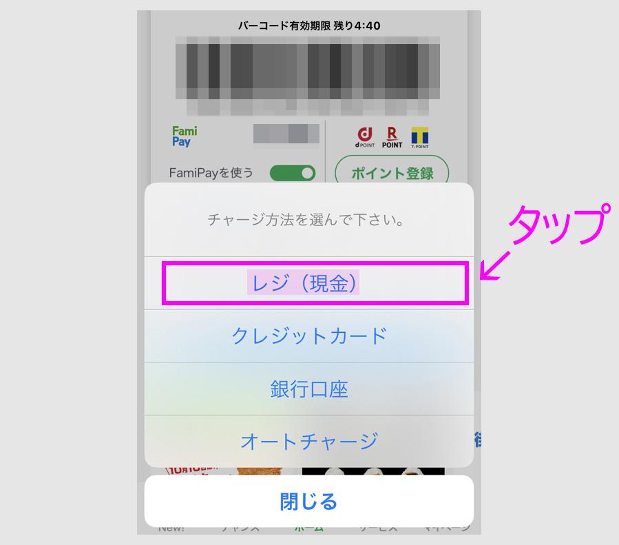 【ステップ1】ファミペイアプリのインストール 13