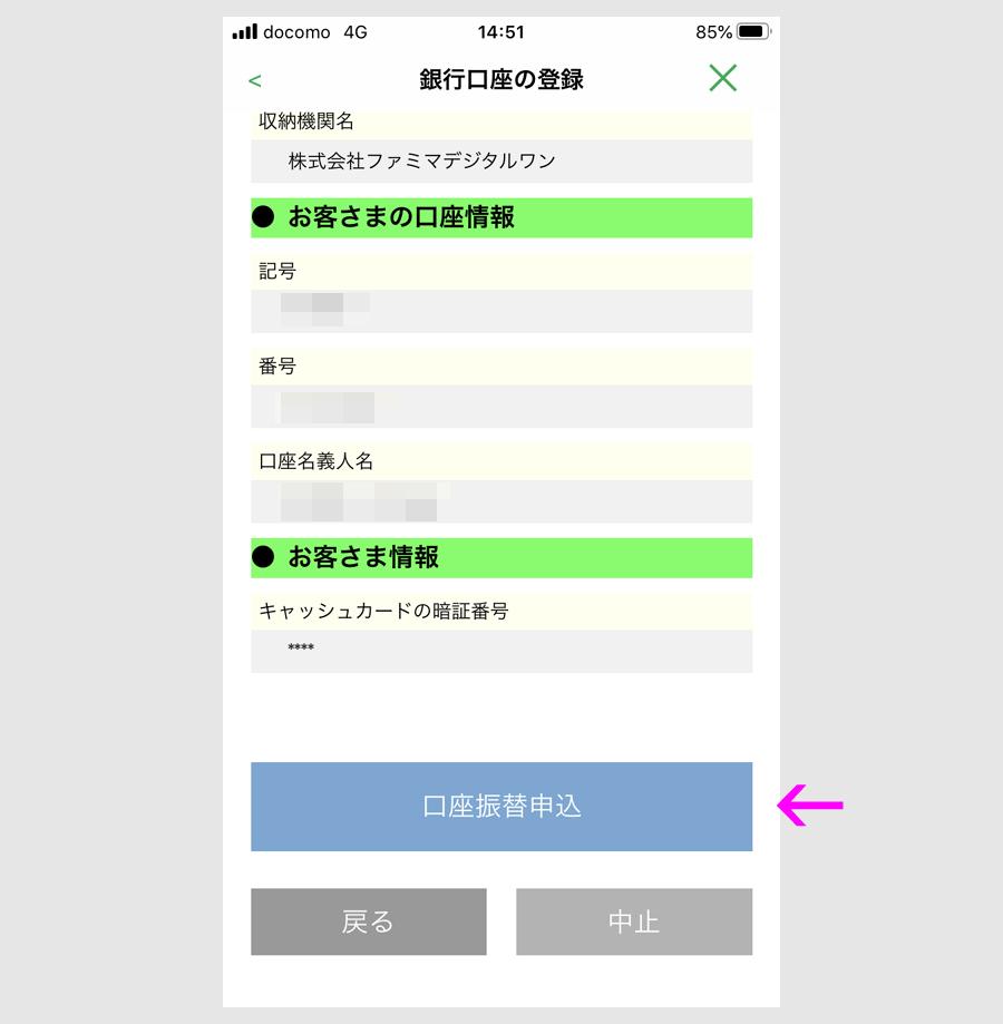 【ステップ1】ファミペイアプリのインストール 21