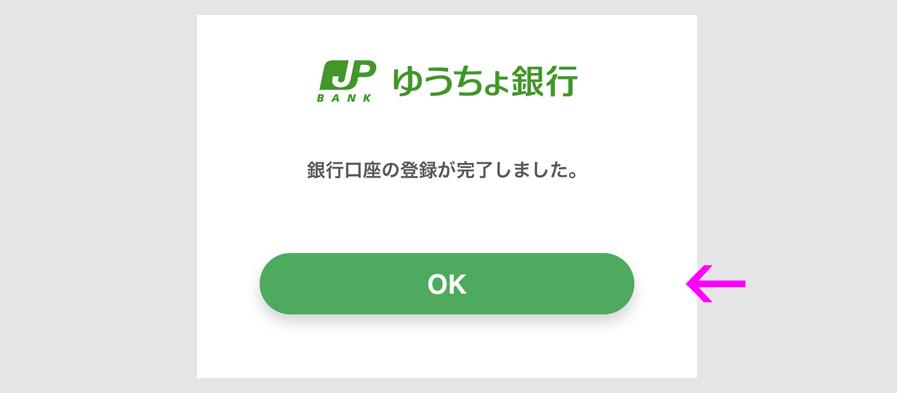 【ステップ1】ファミペイアプリのインストール 22