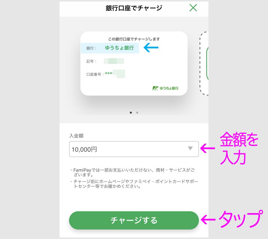【ステップ1】ファミペイアプリのインストール 23