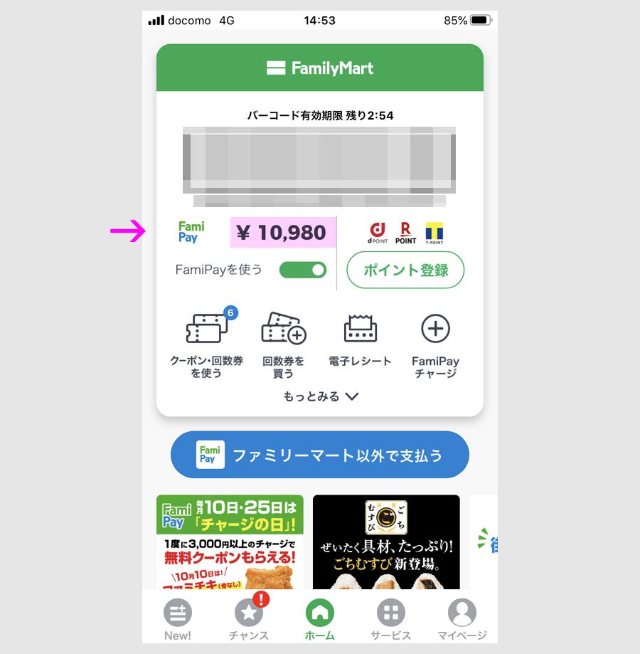 【ステップ1】ファミペイアプリのインストール 24