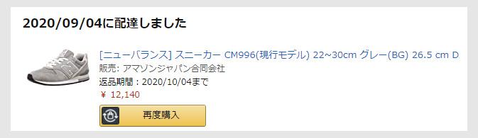 AmazonでニューバランスCM996を買ってみた1
