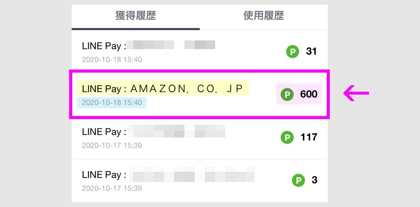 VISA LINE PayカードでAmazonギフト券を3%還元でチャージする方法2