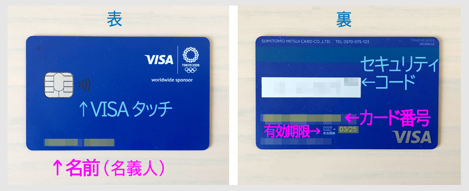 STEP1:アマゾンにVISA LINE Payカードを登録する6