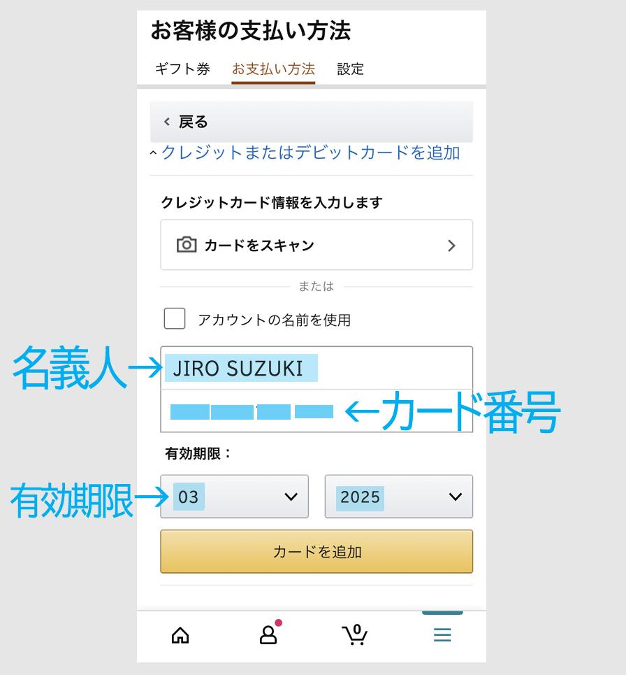 STEP1:アマゾンにVISA LINE Payカードを登録する5