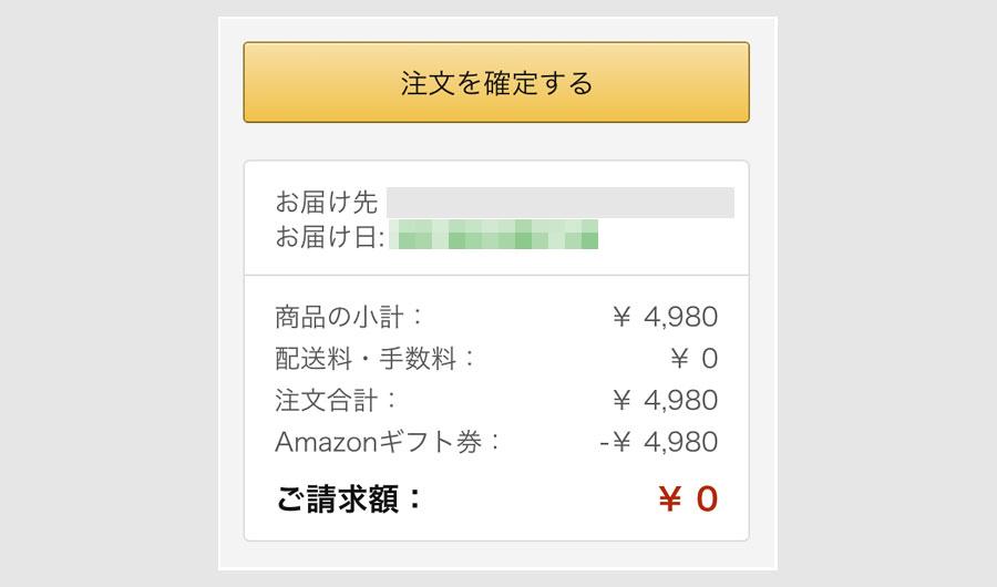 STEP3:Amazonギフト券で買い物をしてみた2