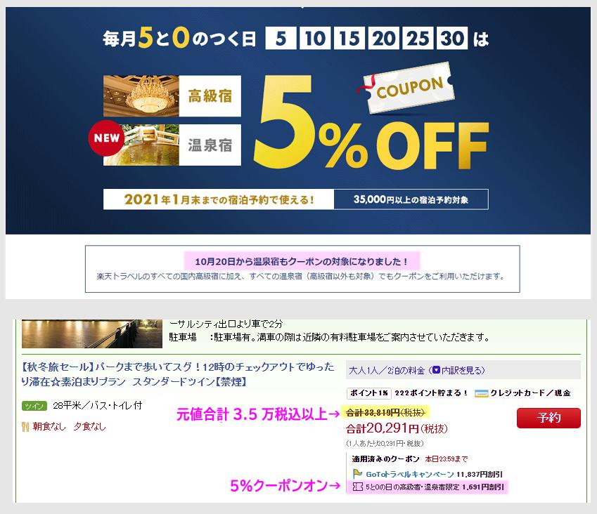 STEP2:次に併用クーポンを集める 温泉宿・高級宿5%オフクーポン(5と0のつく日)1